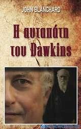 Η αυταπάτη του Dawkins