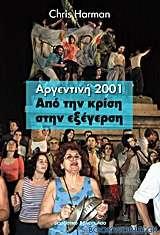 Αργεντινή 2001: Από την κρίση στην εξέγερση