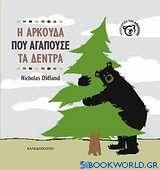Η αρκούδα που αγαπούσε τα δέντρα
