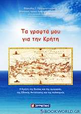 Τα γραφτά μου για την Κρήτη