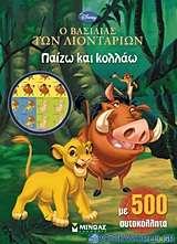 Ο βασιλιάς των λιονταριών: Παίζω και κολλάω