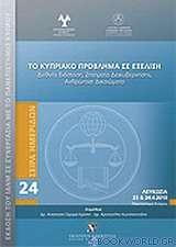 Το κυπριακό πρόβλημα σε εξέλιξη