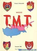 Φάκελος Τ.Μ.Τ.