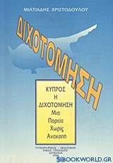 Κύπρος, η διχοτόμηση