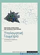 Υπολογιστική γεωμετρία
