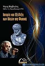 Ιστορία και εξέλιξη των ιδεών στη φυσική