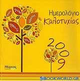Ημερολόγιο καλοτυχίας 2009