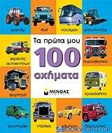 Τα πρώτα μου 100 οχήματα