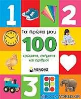 Τα πρώτα μου 100 χρώματα, σχήματα και αριθμοί