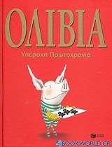 Ολίβια