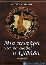 Μια πεντάρα για να σωθεί η Ελλάδα