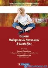 Θέματα μαθησιακών δυσκολιών και δυσλεξίας