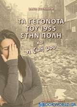Τα γεγονότα του 1955 στην Πόλη και η ζωή μου