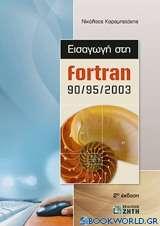 Εισαγωγή στην Fortran 90/95/2003