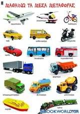 Μαθαίνω τα μέσα μεταφοράς