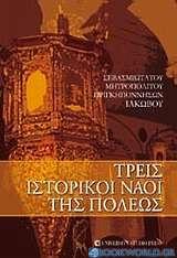 Τρεις ιστορικοί ναοί της Πόλεως