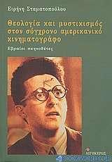Θεολογία και μυστικισμός στον σύγχρονο αμερικανικό κινηματογράφο: Εβραίοι σκηνοθέτες