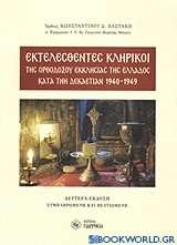 Εκτελεσθέντες κληρικοί της ορθοδόξου εκκλησίας της Ελλάδος κατά την δεκαετίαν 1940-1949