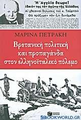 Βρετανική πολιτική και προπαγάνδα στον ελληνοϊταλικό πόλεμο