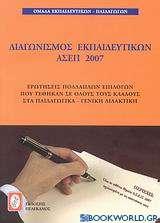 Διαγωνισμός εκπαιδευτκών ΑΣΕΠ 2007