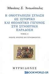 Η ομοτράπεζη σύναξη ως ιστορικό και θεολογικό γεγονός στη συνοπτική παράδοση