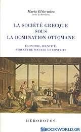 La société Grecque sous la domination Ottomane
