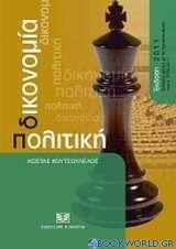 Πολιτική δικονομία, ενημερωμένη με τις τροποποιήσεις του ν. 3994/2011