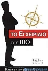 Το εγχειρίδιο του ΙΒΟ
