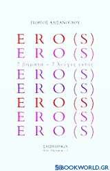 ERO(S)