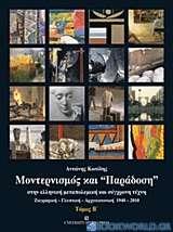Μοντερνισμός και παράδοση στην ελληνική μεταπολεμική και σύγχρονη τέχνη
