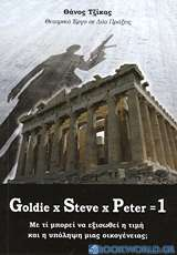 Goldie x Steve x Peter = 1