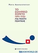 Το ελληνικό σονέτο