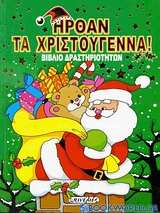 Ήρθαν τα Χριστούγεννα