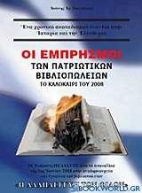 Οι εμπρησμοί των πατριωτικών βιβλιοπωλείων το καλοκαίρι του 2008