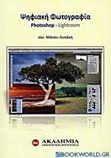 Ψηφιακή φωτογραφία