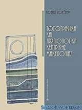Τοπογραφικά και αρχαιολογικά κεντρικής Μακεδονίας