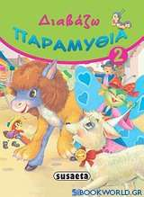 Διαβάζω παραμύθια 2