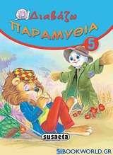 Διαβάζω παραμύθια 5
