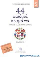 44 παιδικά κομμάτια πάνω σε λαϊκούς ελληνικούς χορούς
