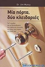 Μια πόρτα, δύο κλειδαριές