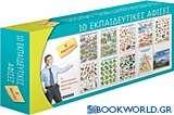 10 εκπαιδευτικές αφίσες