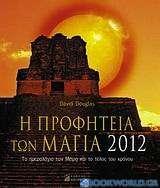 Η προφητεία των Μάγια 2012