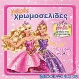 Barbie - Σχολείο για πριγκίπισσες: Ένα απίθανο μυστικό