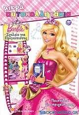 Barbie - Σχολείο για πριγκίπισσες: Παιχνίδια για πριγκίπισσες