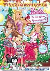 Barbie - Τα πιο γλυκά Χριστούγεννα: Χριστουγεννιάτικη συναυλία
