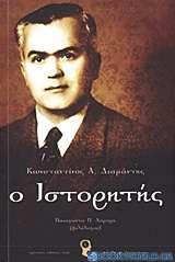 Κωνσταντίνος Α. Διαμάντης ο Ιστορητής