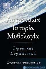 Αστρονομία, ιστορία, μυθολογία