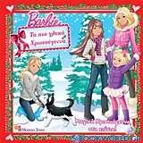 Barbie - Τα πιο γλυκά Χριστούγεννα: Μαγικά Χριστούγεννα στα χιόνια