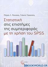 Στατιστική στις επιστήμες της συμπεριφοράς με τη χρήση του SPSS