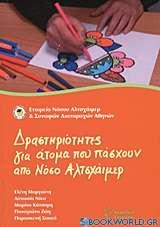 Δραστηριότητες για άτομα που πάσχουν από νόσο Αλτσχάιμερ